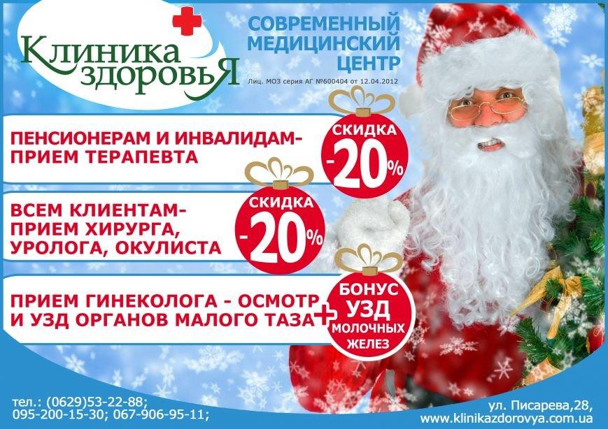 акции новогодние клиника
