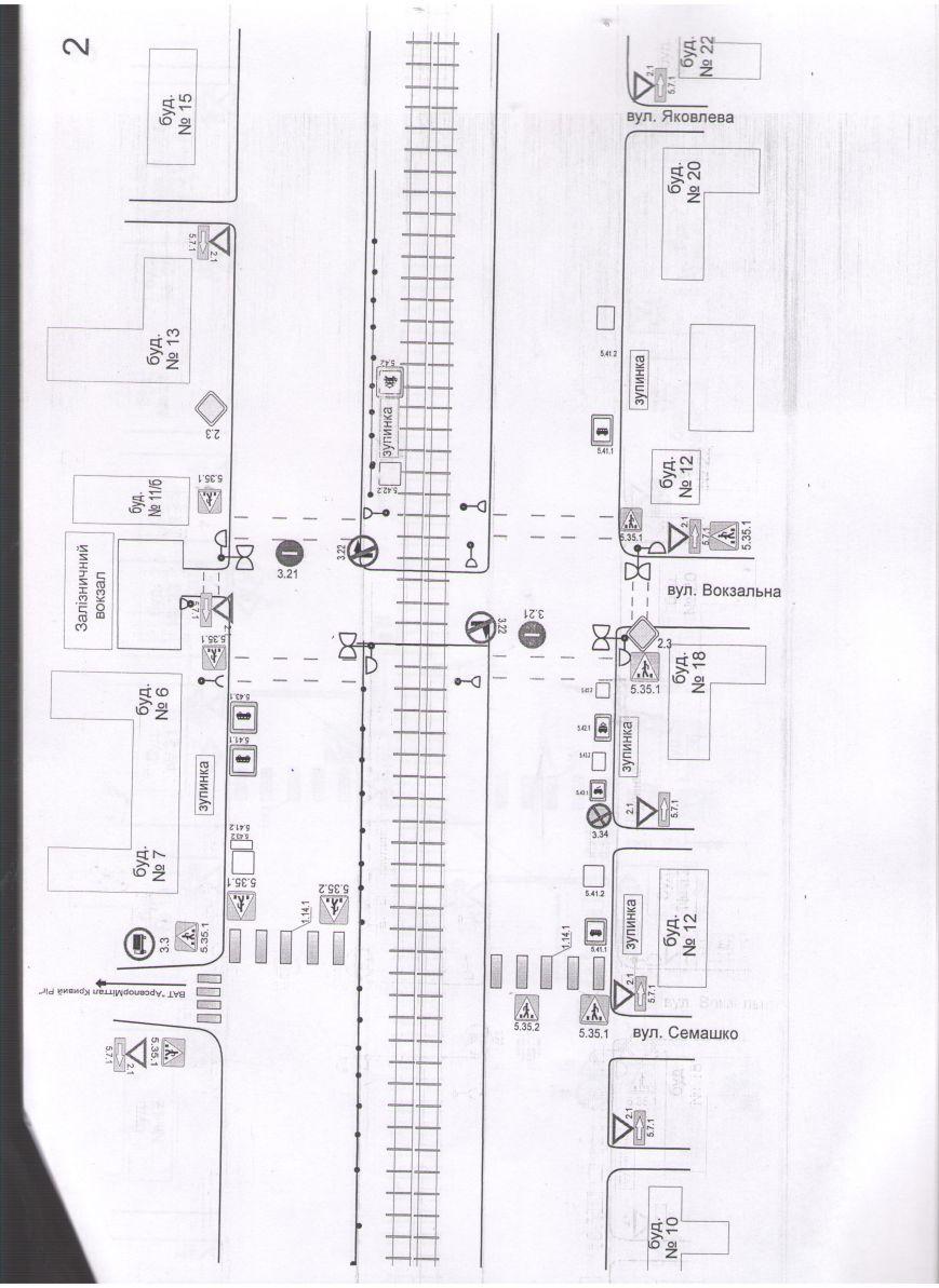 По улице Орджоникидзе от 3-го до 1-го участка после ремонтных работ изменили движение транспорта (СХЕМА) (фото) - фото 1