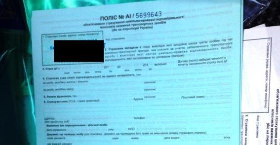 Тысячи криворожских автомобилистов пострадали от мошенников-страховщиков (ФОТО) (фото) - фото 1