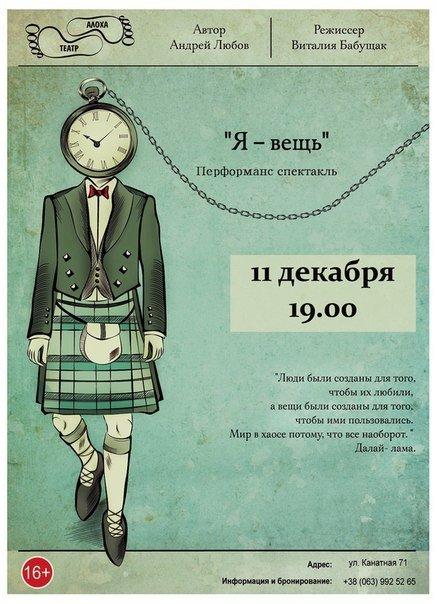 Вечер представлений: а в какой одесский театр сегодня идешь ты? (ФОТО) (фото) - фото 5