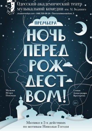 Вечер представлений: а в какой одесский театр сегодня идешь ты? (ФОТО) (фото) - фото 1