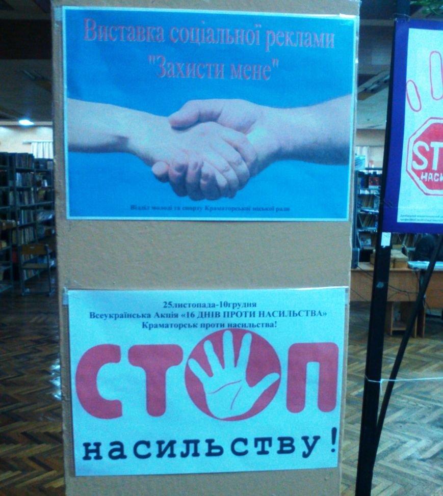 В Краматорске открылась выставка социальной рекламы, фото-1