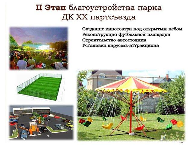 Новые места отдыха, детские площадки, мини-зоопарк и кинотеатр под открытым небом: что может появиться в Макеевке в будущем году (фото) - фото 4