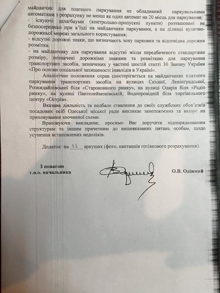 Главный одесский ГАИшник пошел войной против стоянки на Ланжероне (ФОТО) (фото) - фото 1
