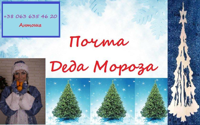 В Николаеве заработает почта Деда Мороза (ФОТО) (фото) - фото 2