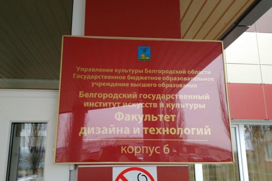 В Белгородском институте культуры и искусств открыли новый учебный корпус, фото-1