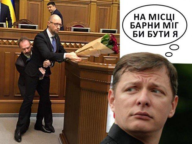 Користувачі соцмеререж глузують з інциденту між Яценюком і Барною у ВРУ, фото-1