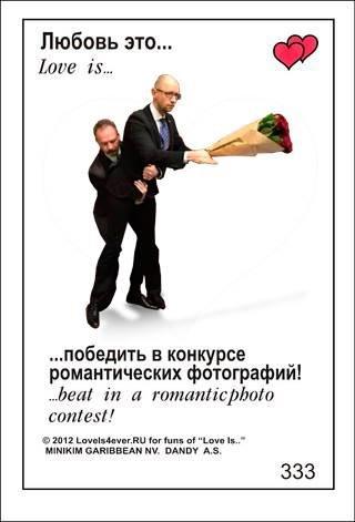 Користувачі соцмеререж глузують з інциденту між Яценюком і Барною у ВРУ (фото) - фото 8