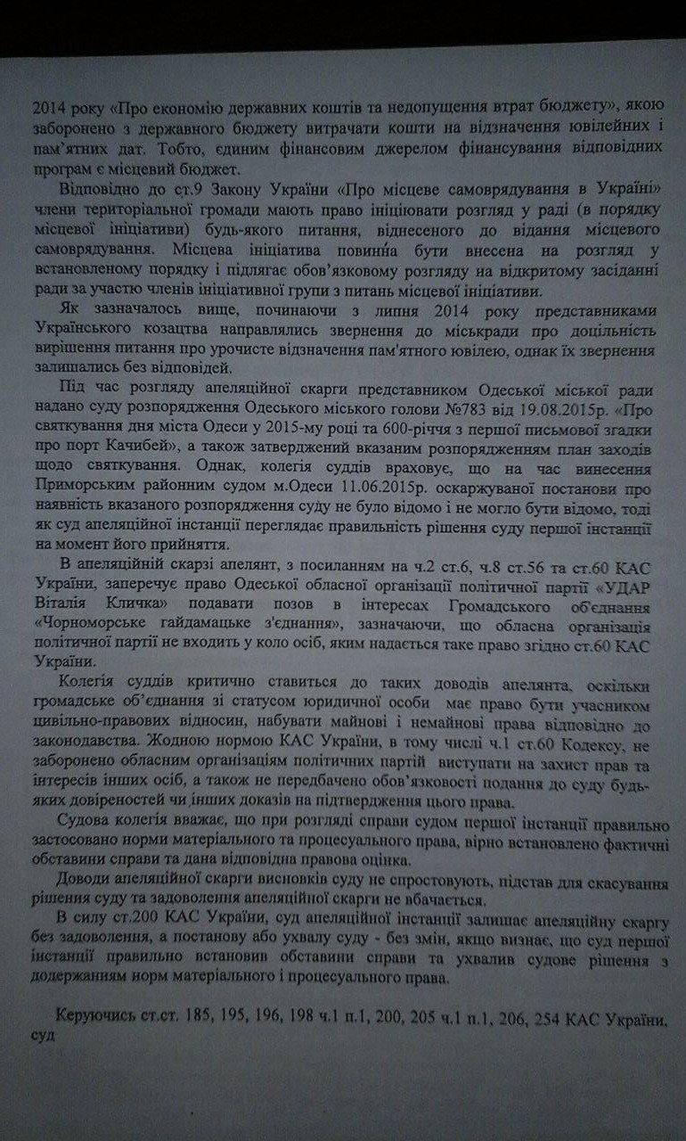 729a4254e804a708ca83228a540fa8b3 Пятая колонна сопротивляется: Что мешает одесской власти утвердить настоящую дату основания города