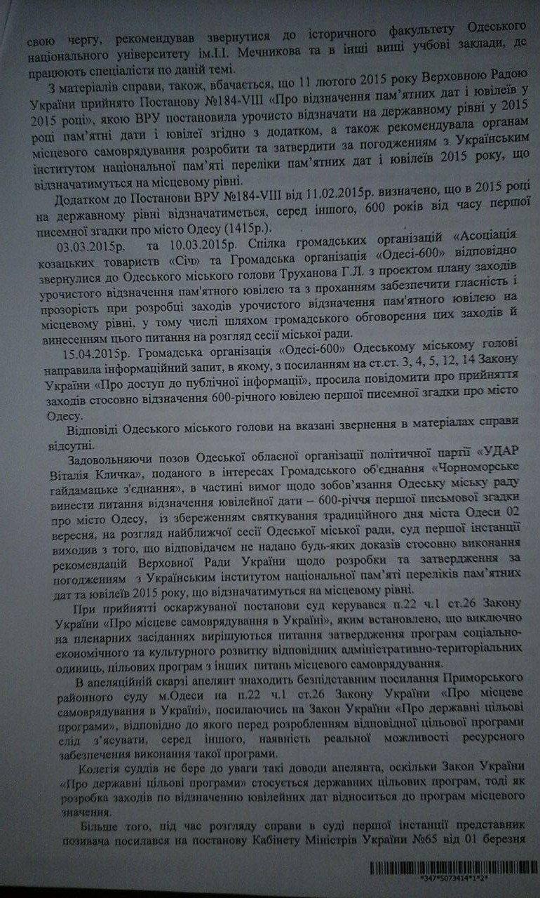 d6f1e67890e3e0258ce7776963547c5c Пятая колонна сопротивляется: Что мешает одесской власти утвердить настоящую дату основания города