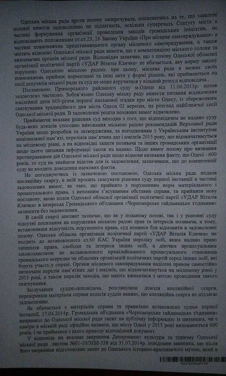 dc6c678042528b33687424fd7ceb32ed Пятая колонна сопротивляется: Что мешает одесской власти утвердить настоящую дату основания города