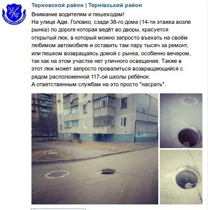 Криворожане предупреждают соседей об опасности, подстерегающей их во дворах, через соцсети, фото-1