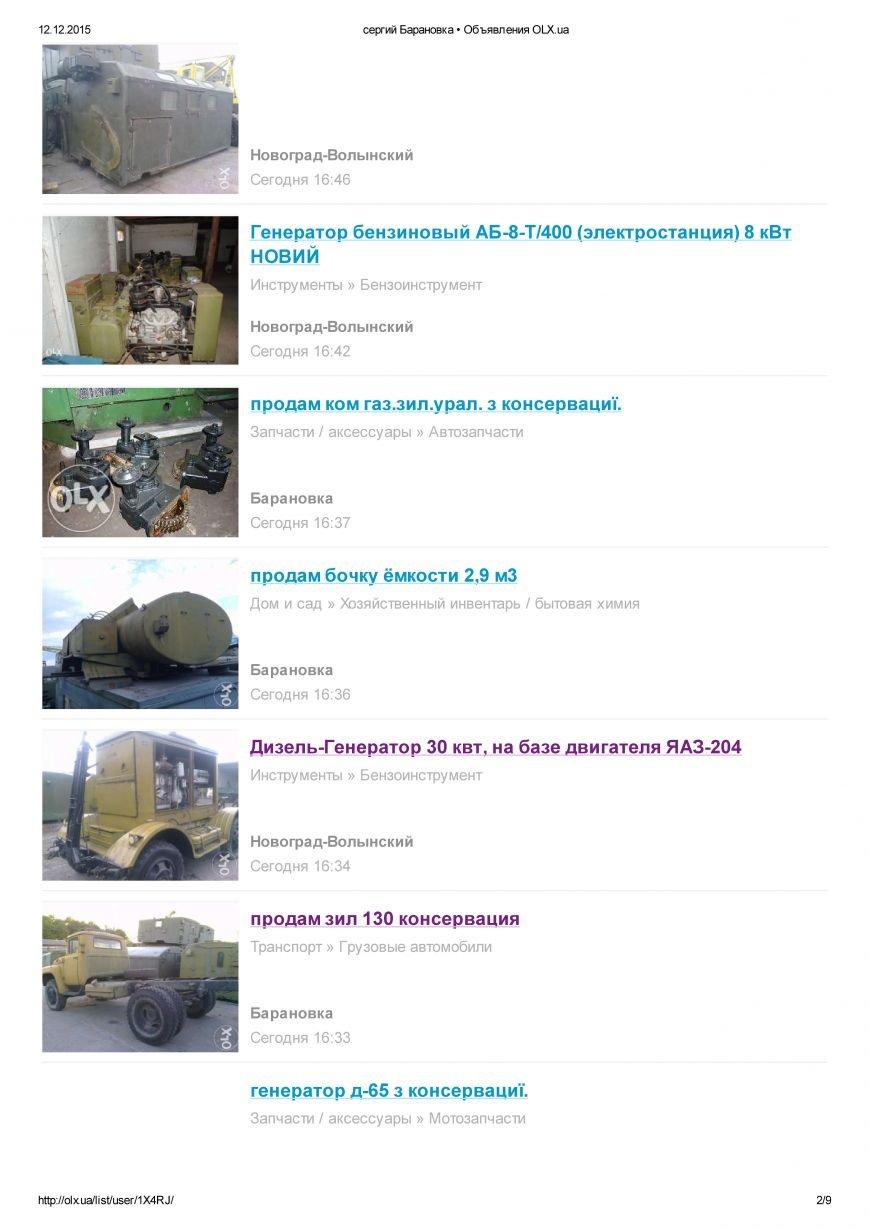 В Новограде распродажа военной техники (фото) - фото 1
