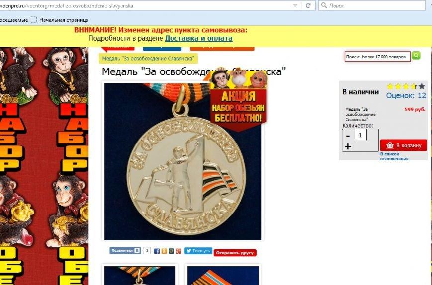за освобождение славянска