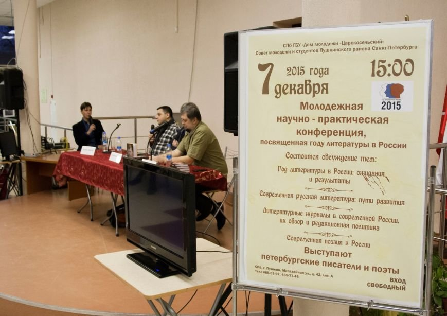 Известные петербургские писатели приехали в Пушкин, чтобы поговорить о современной литературе, фото-1