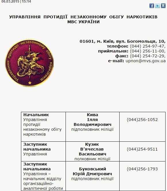 Ілля Кива заявив, що продовжує роботу в правоохоронних органах (фото) - фото 3