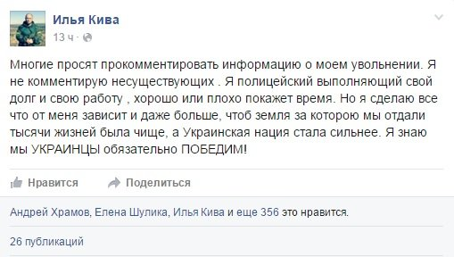 Ілля Кива заявив, що продовжує роботу в правоохоронних органах (фото) - фото 2