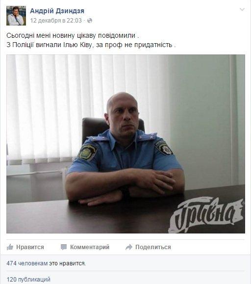 Ілля Кива заявив, що продовжує роботу в правоохоронних органах (фото) - фото 1