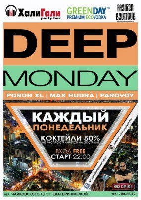 5 вечеринок на любой вкус: начинаем неделю в Одессе с кайфом! (ФОТО) (фото) - фото 5