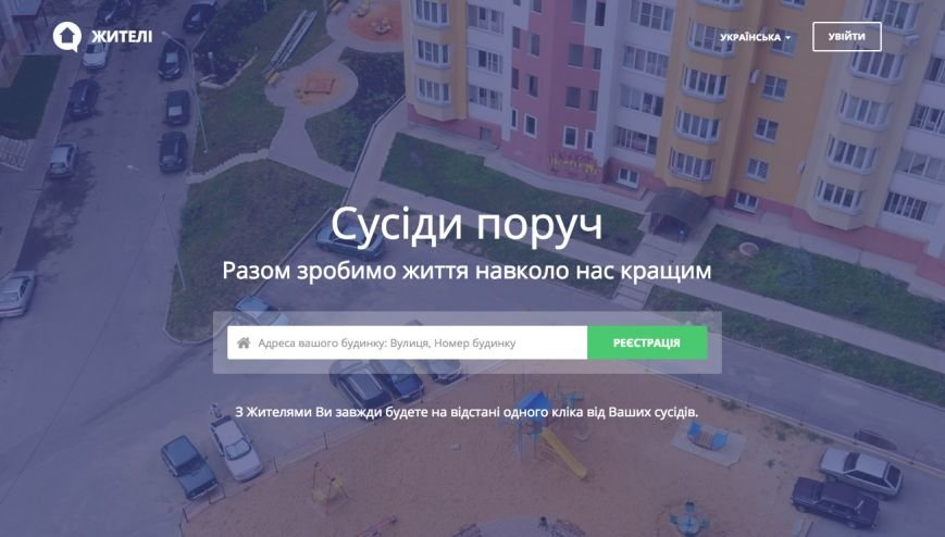 home_ua