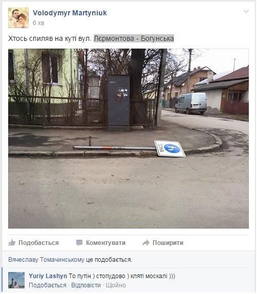 В Івано-Франківську невідомі спиляли дорожній знак (фото) - фото 1
