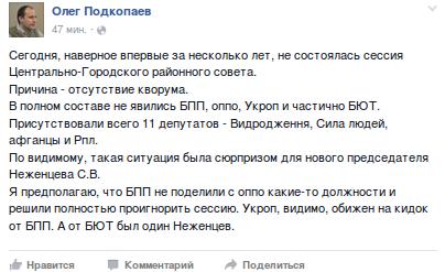 В Кривом Роге: депутаты райсовета проигнорировали сессию, горела многоэтажка, а 500 криворожан уже записались на Всеукраинское вече (фото) - фото 1