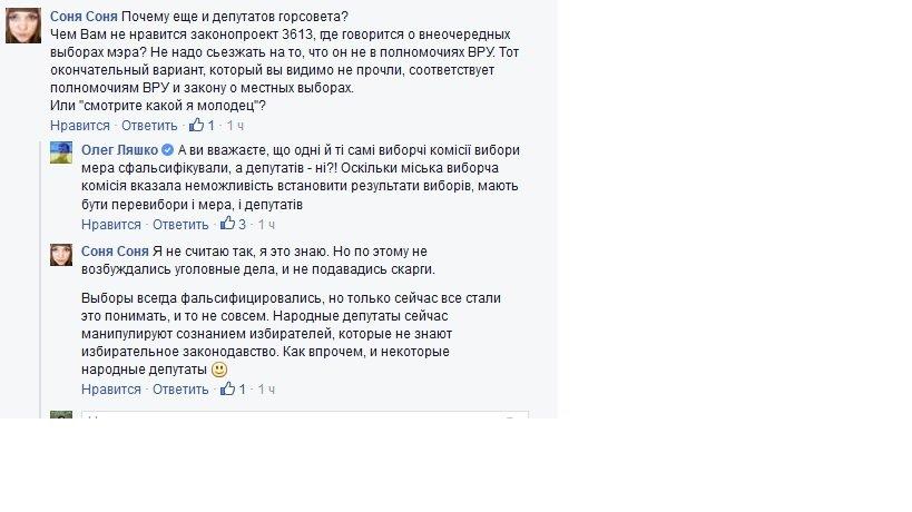 ЛЯШКО4