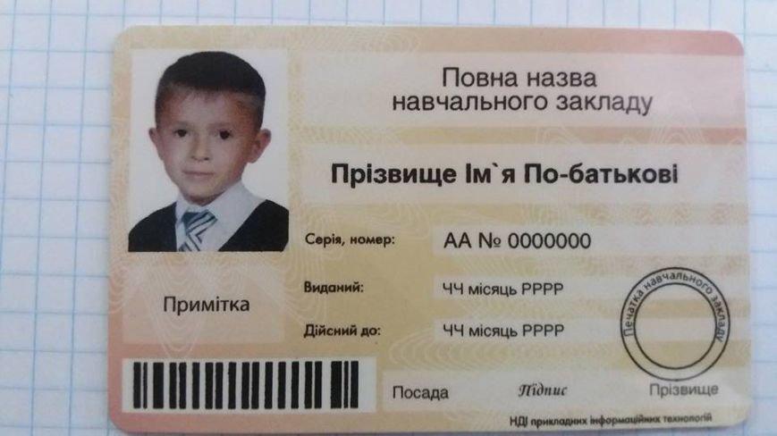 Пластикова картка з даними школяра надаватиме йому право безкоштовного проїзду у громадському транспорті, фото-2