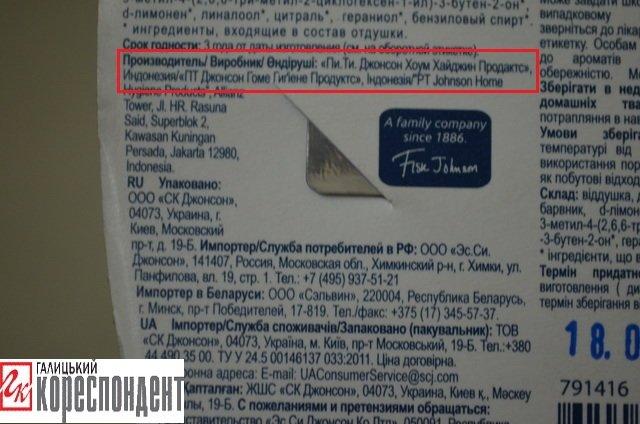 У Франківську деякі супермаркети досі не маркують російські товари (ФОТО), фото-8
