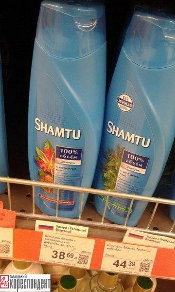 У Франківську деякі супермаркети досі не маркують російські товари (ФОТО), фото-3