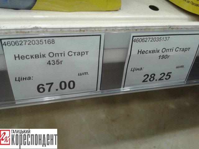 У Франківську деякі супермаркети досі не маркують російські товари (фото) - фото 11