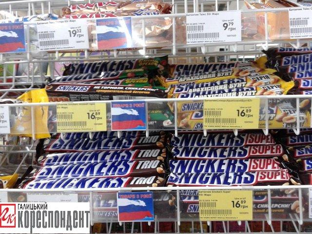 У Франківську деякі супермаркети досі не маркують російські товари (фото) - фото 10