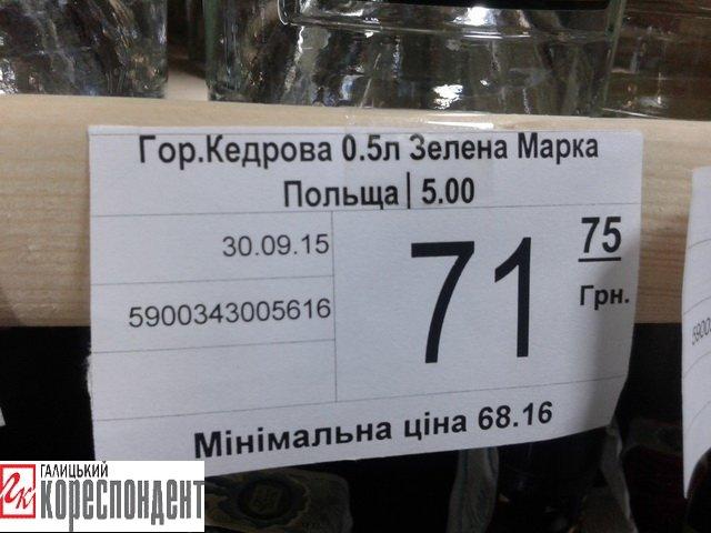У Франківську деякі супермаркети досі не маркують російські товари (фото) - фото 13