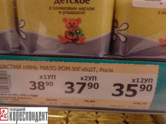 У Франківську деякі супермаркети досі не маркують російські товари (фото) - фото 5