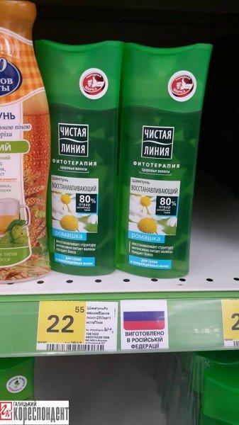 У Франківську деякі супермаркети досі не маркують російські товари (ФОТО), фото-2