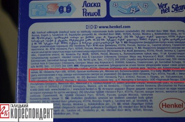 У Франківську деякі супермаркети досі не маркують російські товари (ФОТО), фото-11