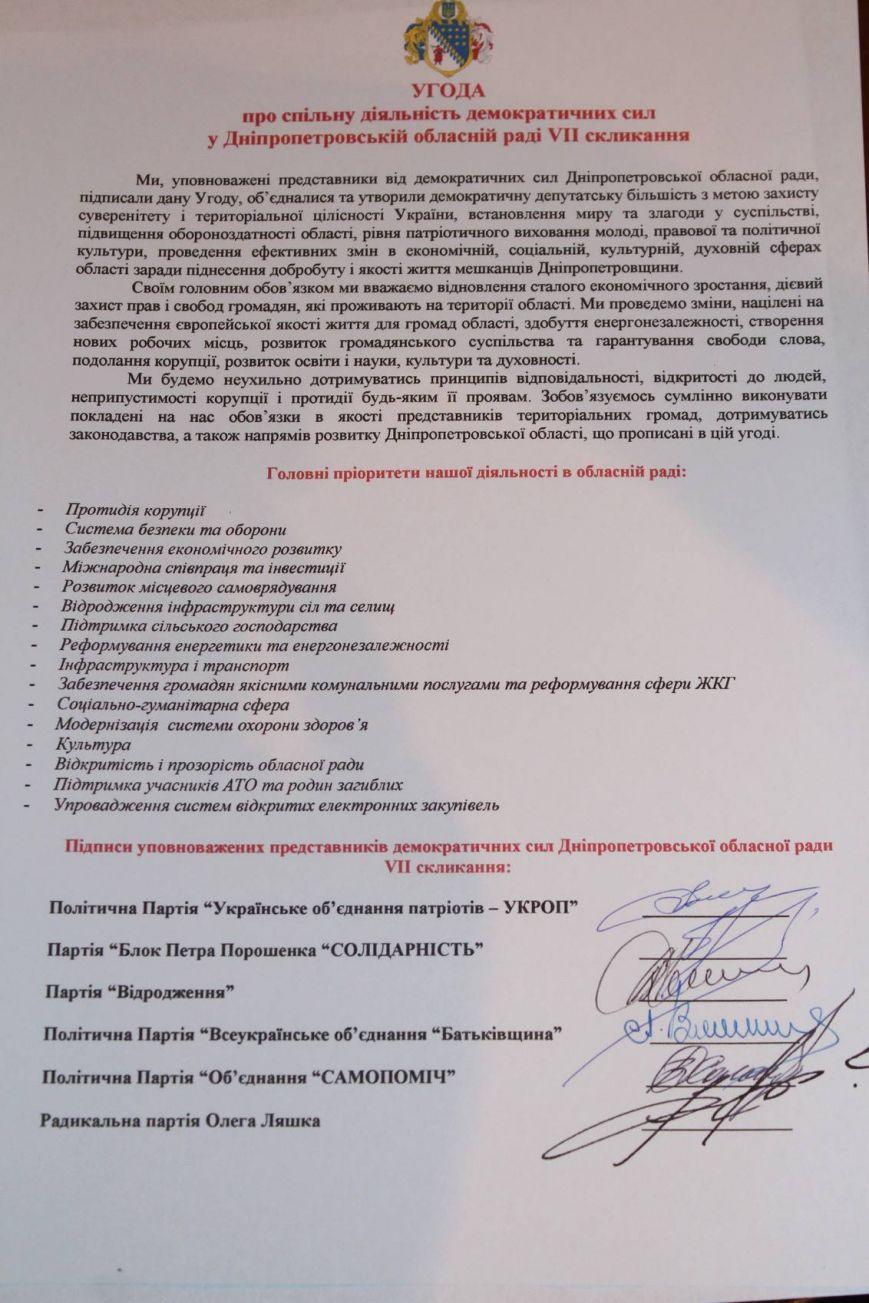 Депутаты шести политсил создали коалицию в Днепропетровском облсовете, фото-2