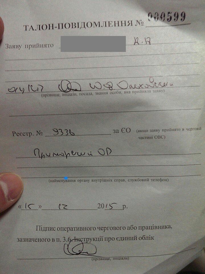 В центре Одессы избили девушку и выбросили из машины на дорогу (ФОТО) (фото) - фото 1
