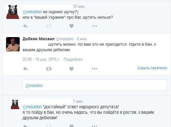 Добкину предложили переехать в Ростов,