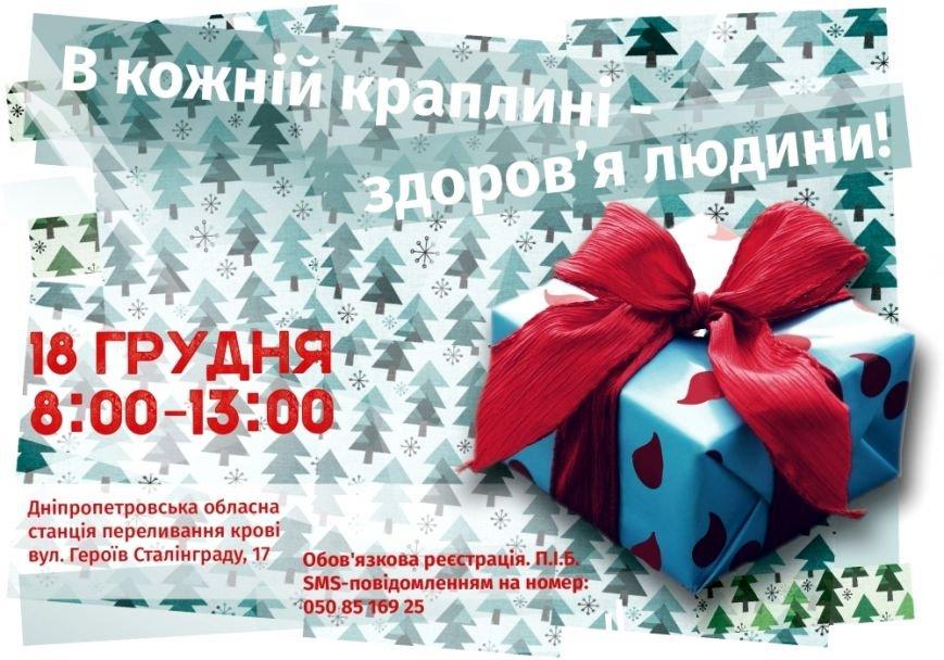 В Днепропетровске в преддверии Дня св. Николая собирают кровь для онкобольных детей, фото-1