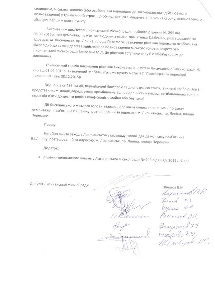 """Лисичанская власть саботирует выполнение Закона Украины """"О декоммунизации"""", фото-2"""