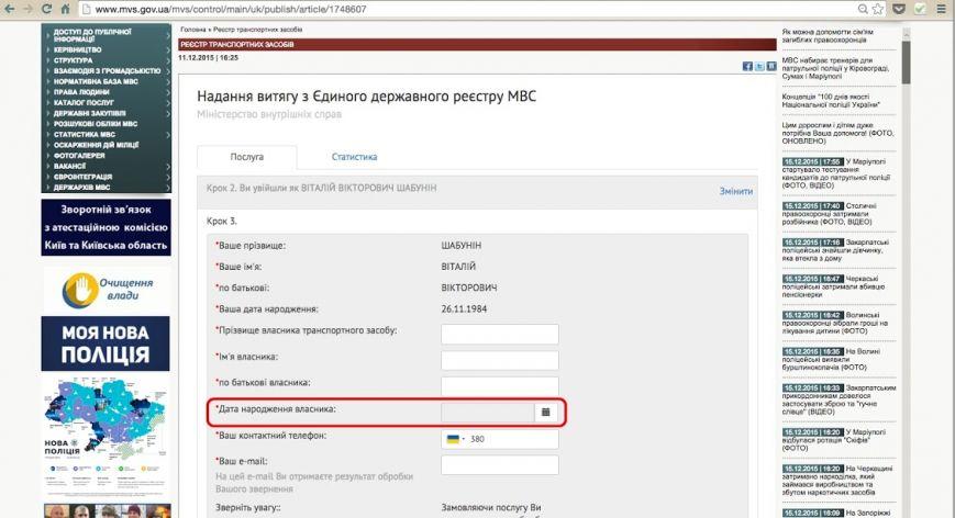 Виталий Шабунин: МВД  пытается скрыть коррупционные авто в Едином реестре автомобилей ГАИ (фото) - фото 1