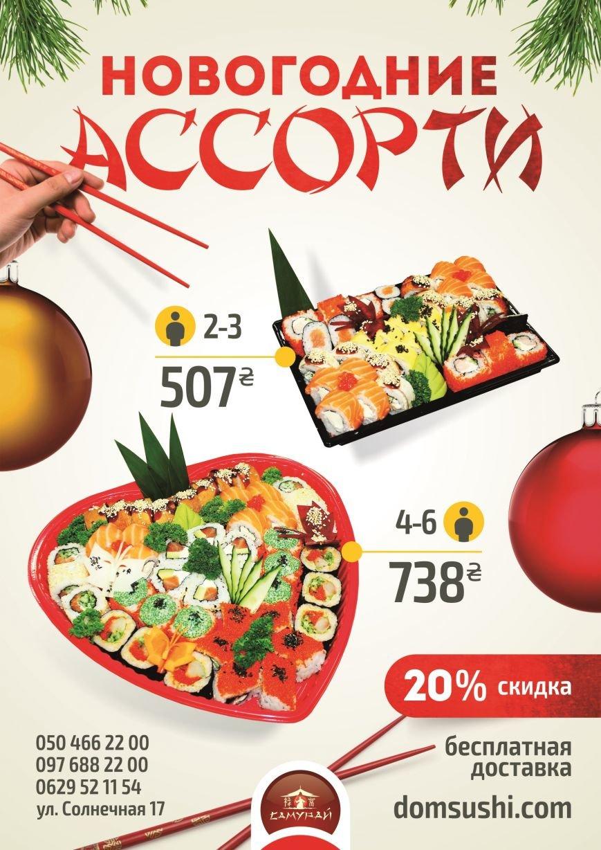 Самурай дарит скидку -20% на Новогодние ассорти!, фото-1