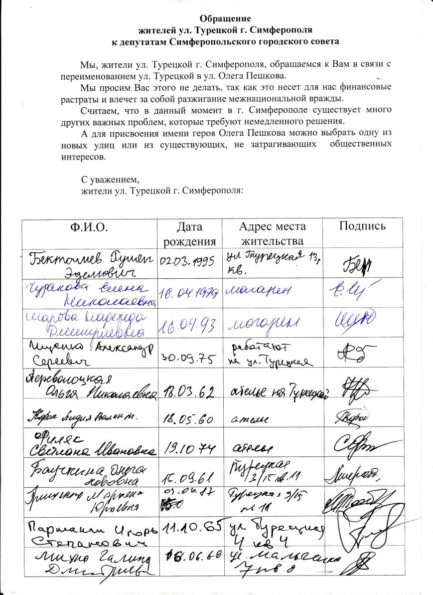 Жители ул. Турецкая Симферополя просят депутатов не переименовывать их улицу (ФОТО) (фото) - фото 1