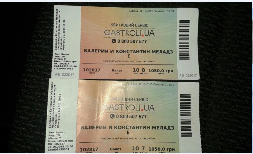 Фото билеты (1)