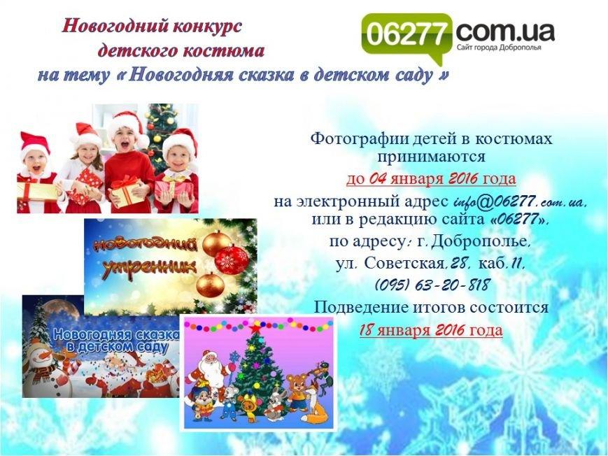 Конкурс 06277 НГ
