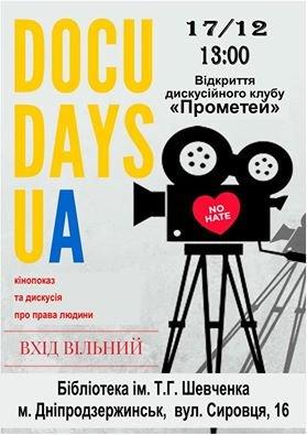 В Днепродзержинске открылся дискуссионный киноклуб «Прометей», фото-5