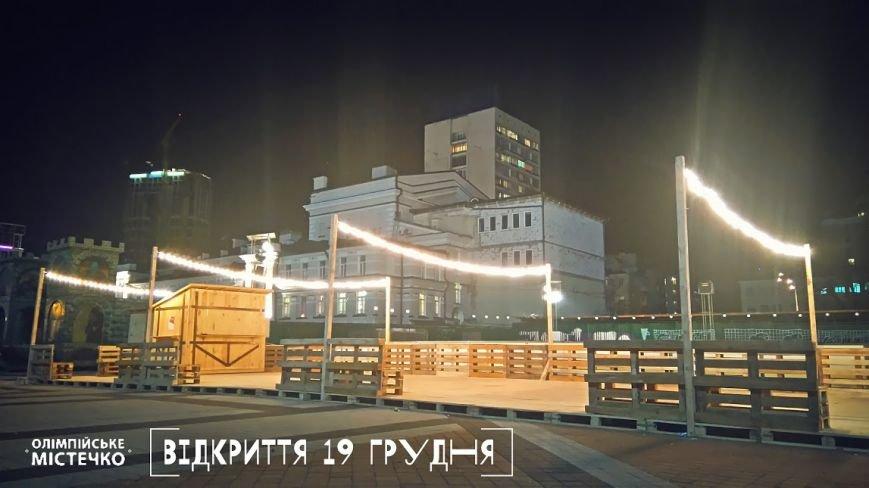 В Киеве откроется новогодний Олимпийский Городок (фото) - фото 1