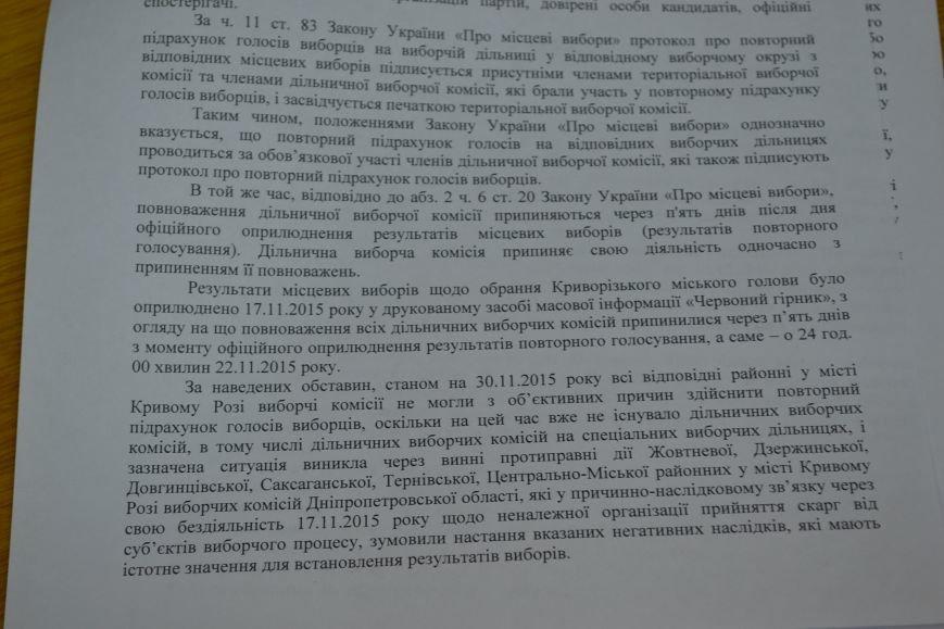 Криворожский горизбирком досрочно прекратил полномочия старых шести районных комиссий и подтвердил полномочия новых (ДОПОЛНЕНО, ФОТО), фото-11