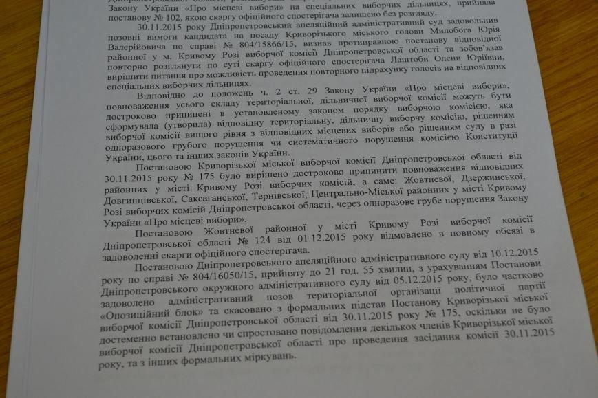 Криворожский горизбирком досрочно прекратил полномочия старых шести районных комиссий и подтвердил полномочия новых (ДОПОЛНЕНО, ФОТО), фото-5
